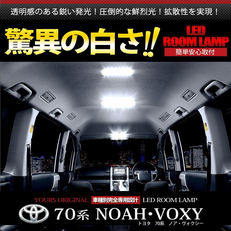 【楽天市場】[L]トヨタ ノア 70系・ヴォクシー 70系 専用設計 LED ルームランプ セット NOAH VOXY ドレスアップ 70ノア 70ヴォクシー ZRR70 ZRR75【専用工具付】:Auto