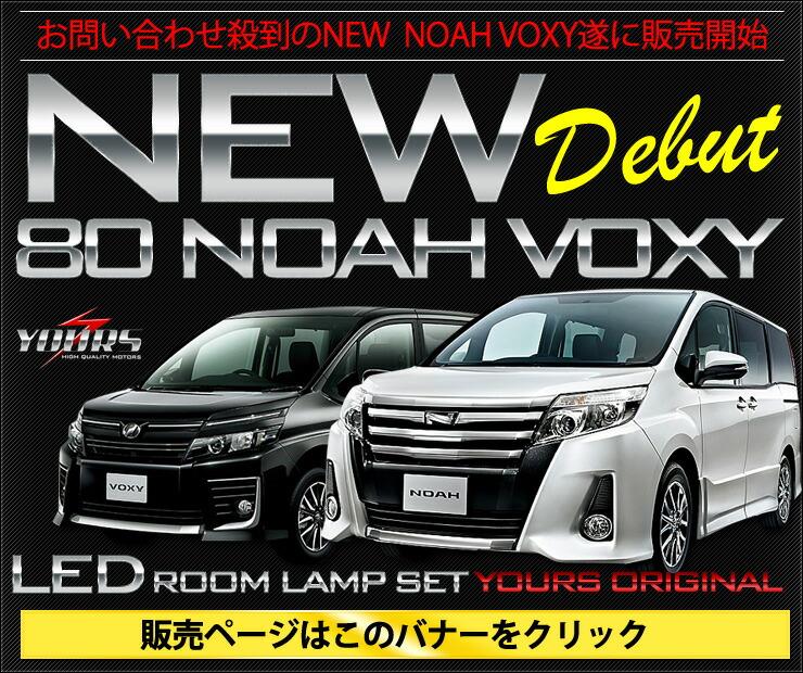 NEW NOA VOXY 80��