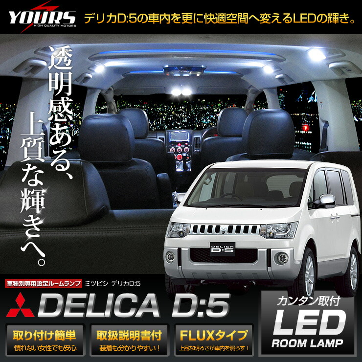 Delica D5 Four Wheel: 【楽天市場】[N] 三菱 デリカ D:5専用LEDルームランプ+ポジション・ナンバー灯セット MITSUBISHI