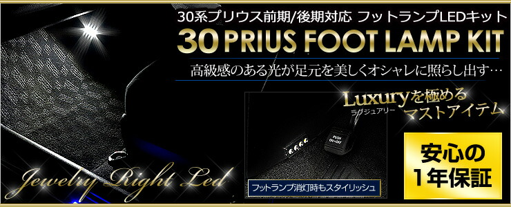 30系プリウス 前期/後期対応 フットランプLEDキット新登場!安心の1年保証!