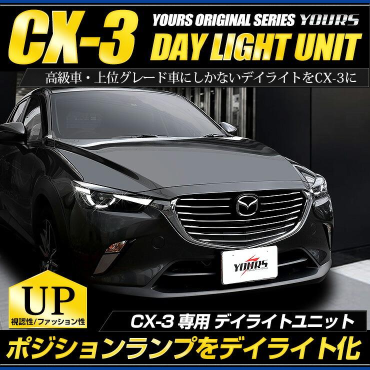 CX-3 LED デイライト ユニット システム