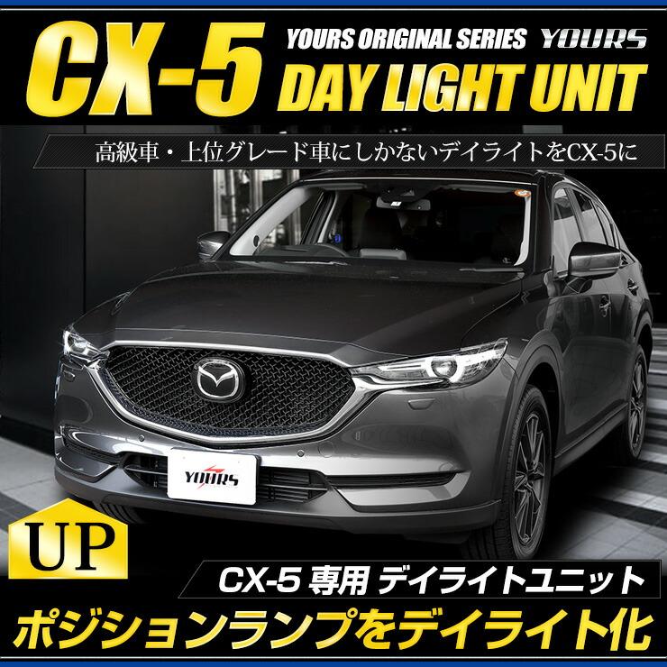 新型 CX-5 専用 LED デイライト ユニット システム