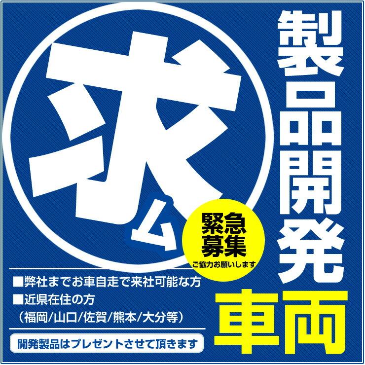 セレナ C27 ハイウェイスター 開発・撮影協力車両 緊急募集!!