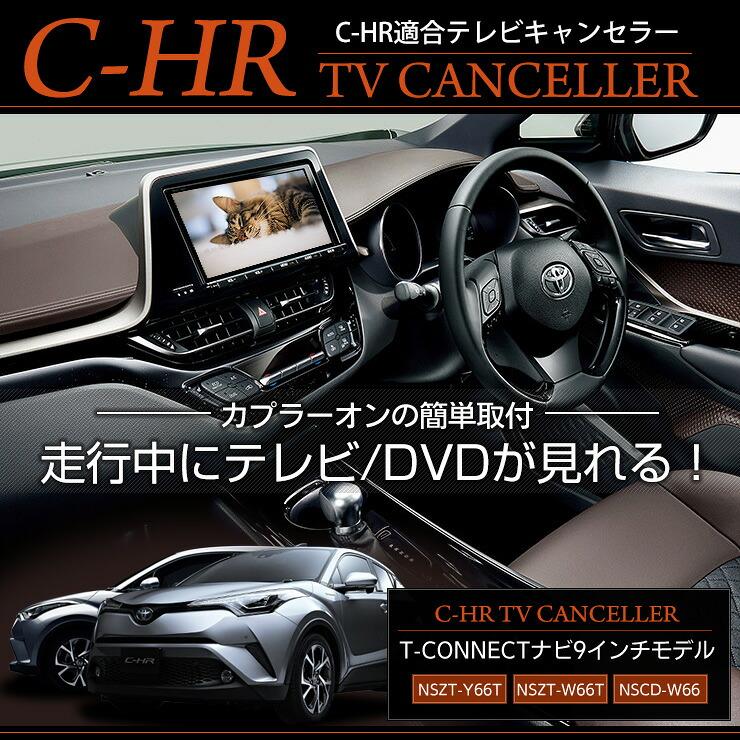 C-HR 純正ナビ専用 TVキット テレビキャンセラー