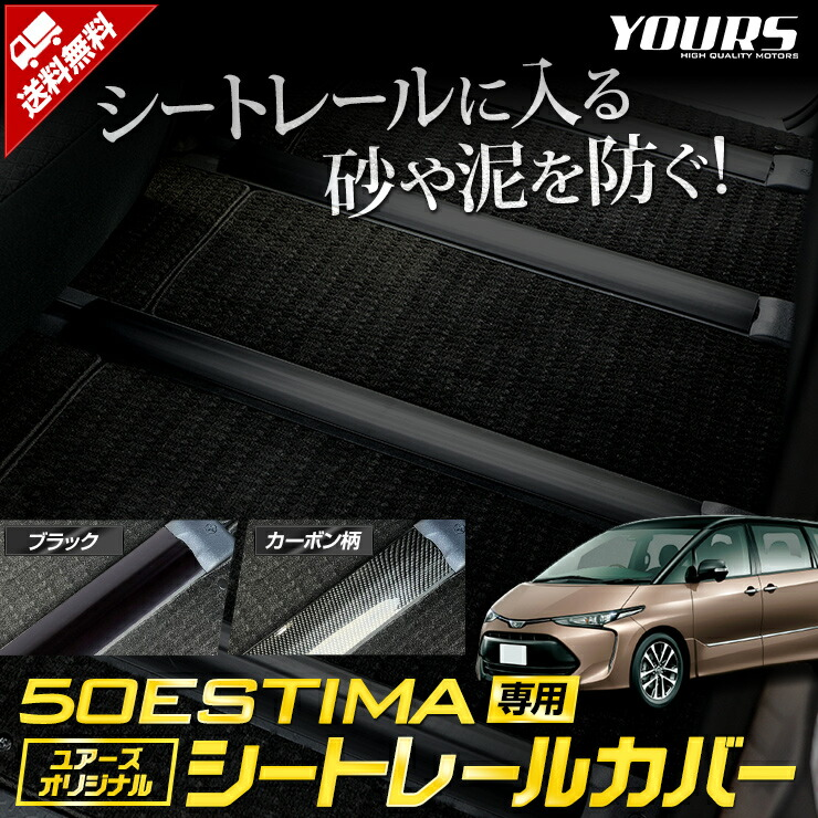 トヨタ 50系エスティマ シートレールカバー【ユアーズ完全オリジナル】