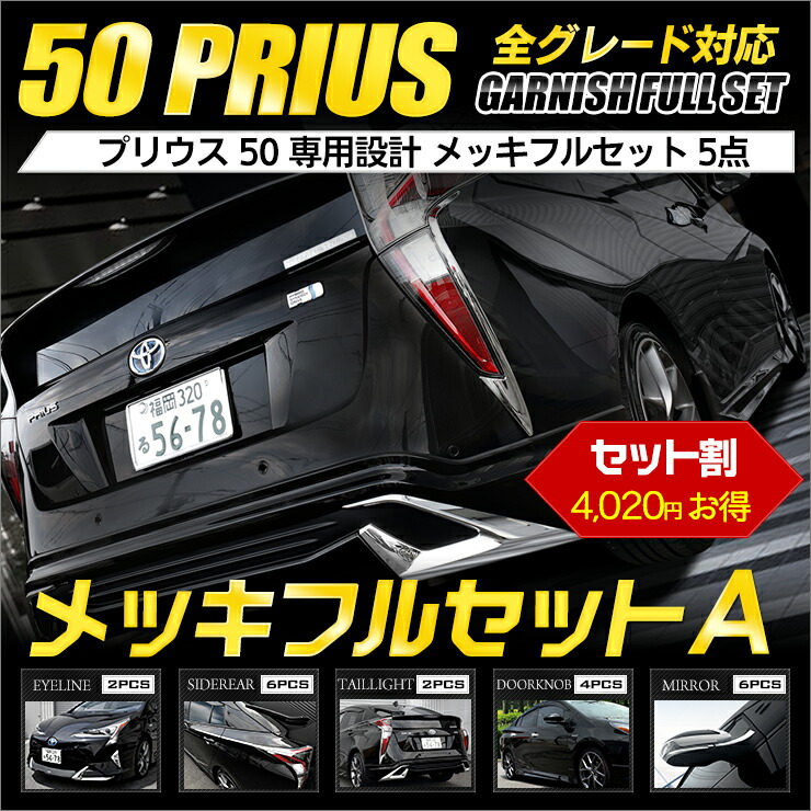 プリウス 50系 専用 メッキフルセット【A】5商品セット