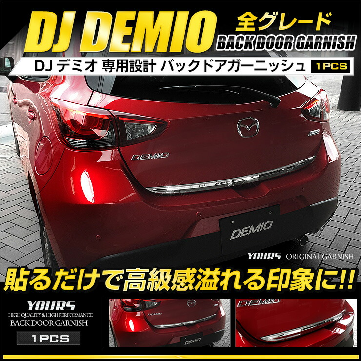 デミオ DJ系専用 バックドアガーニッシュ[1PCS]