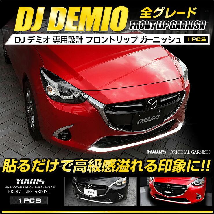 デミオ DJ系専用 フロントリップガーニッシュ[1PCS]