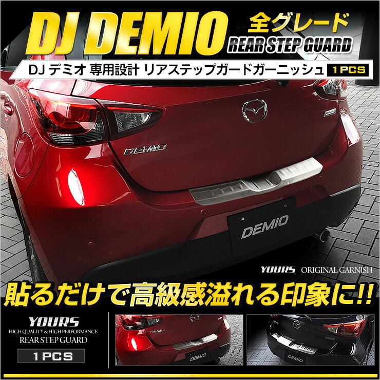デミオ DJ系専用 リアステップガードガーニッシュ[1PCS]
