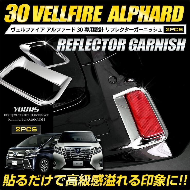 ヴェルファイア 30系 Z/ZA/ZR アルファード 30系 S/SA/SR トヨタ リア リフレクター ガーニッシュ 2PCS
