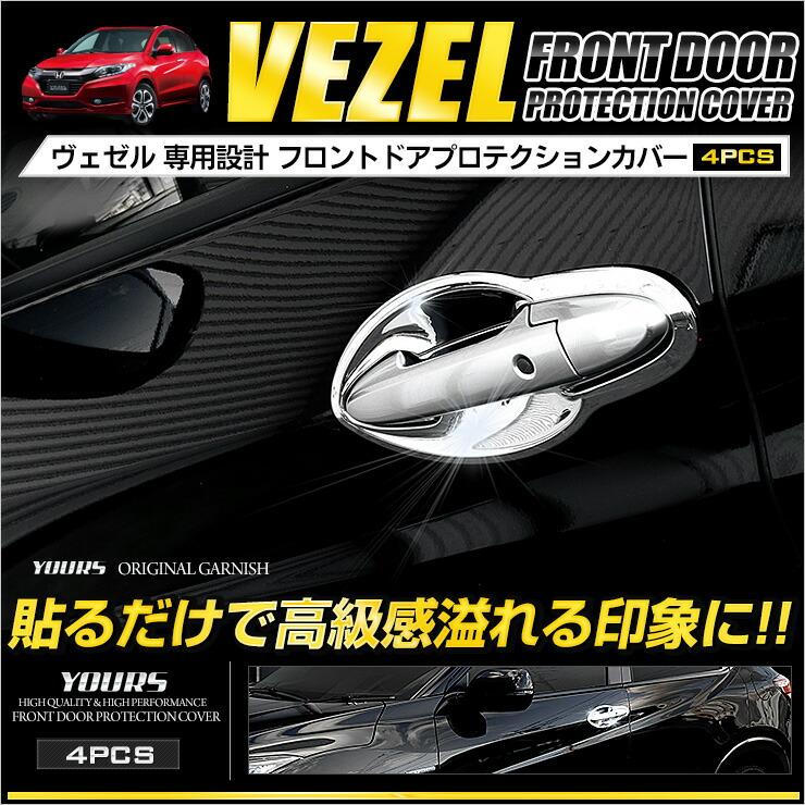ヴェゼル専用 フロントドアプロテクションカバー 2PCS