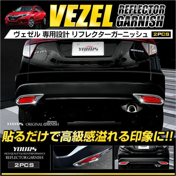 ヴェゼル専用 リフレクターガーニッシュ 2PCS