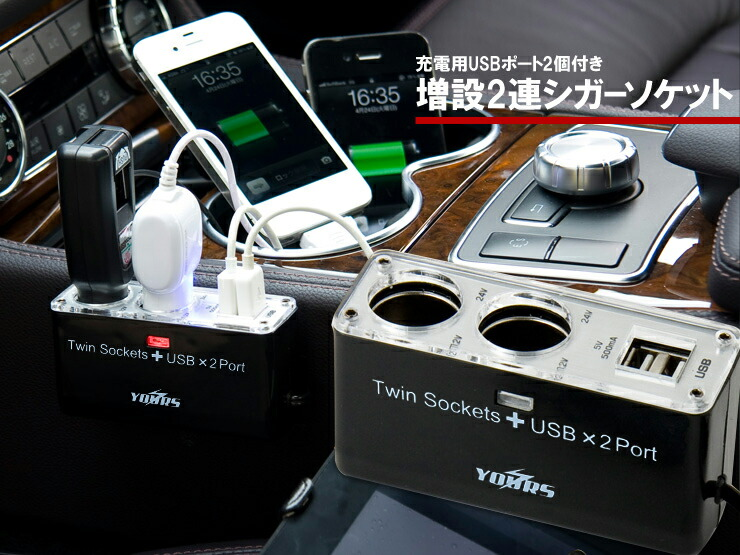 2連シガーソケット2連USBカーチャージャー