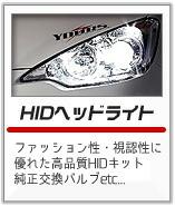 HIDヘッドライト