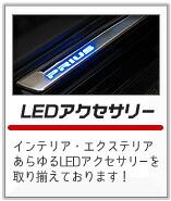 LEDアクセサリー