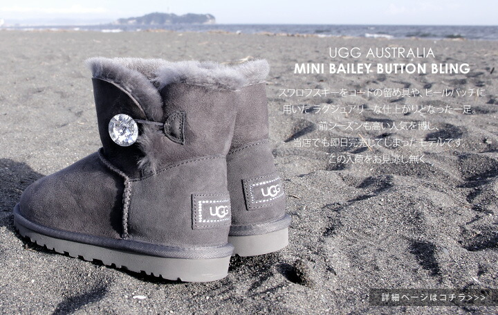 MINI BAILEY BUTTON BLING 1003889