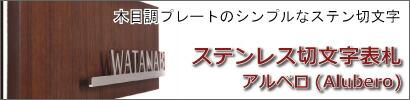 ステンレス切り文字表札【アルベロ(albero)】