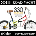 330 330 20 inches of seven steps of ミニベロドッペルギャンガー road yacht DOPPEL GANGER ROAD YACHT shifting narrow path car 02P19Mar14