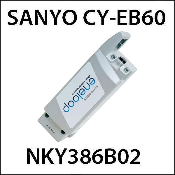 サンヨー エネループ バイクSPMシリーズ用バッテリー CY-EB60