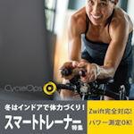 サイクルオプススマートトレーナー