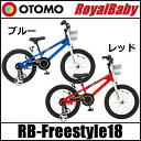 Cots for children's bicycles: Royal baby freestyle HIMENO OTOMO Royal Baby RB-Freestyle18 18-inch bicycle-02P30May15