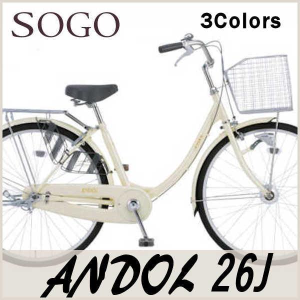 シティ サイクル SOGO アンドール 26インチ センサーライト 2017 ソーゴー ANDOL 26 02P03Dec16 全3色のセンサーライト装備のシンプルママチャリ。
