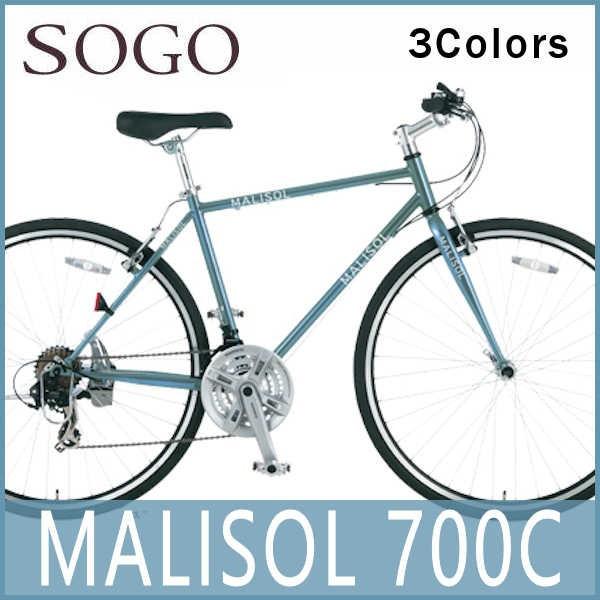 SOGO マリソル 700C