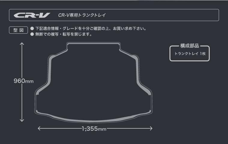 【ホンダ】 CR-V/CRV用トランクトレイ H23/12月〜(ラゲッジマット ラゲージトレイ カーゴマット トランクマット) 立体 防水 縁高【釣り/アウトドア/レジャー】