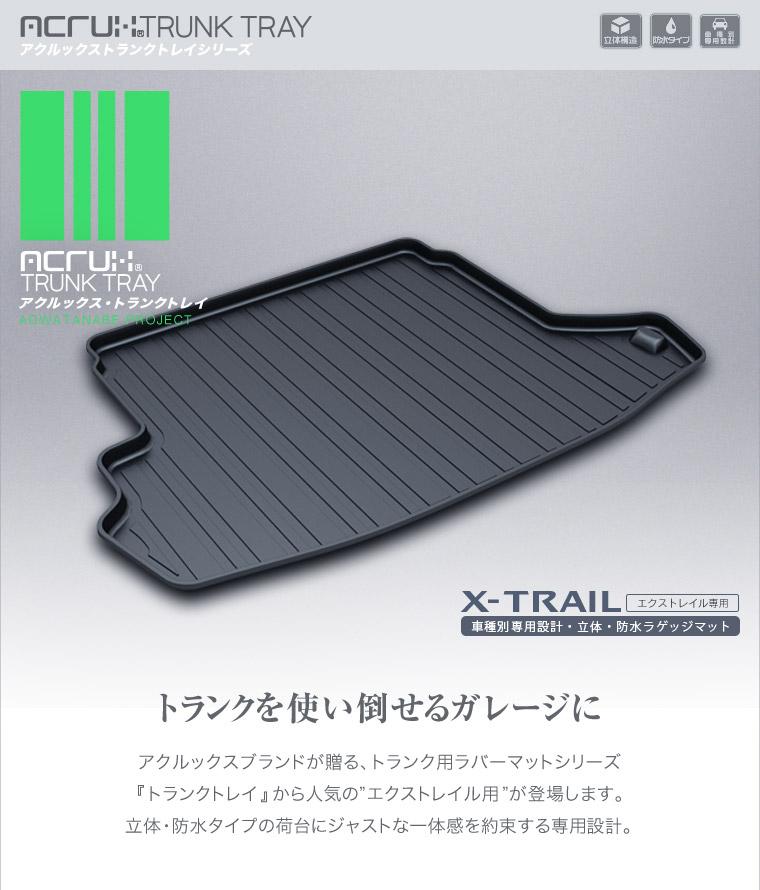 �ڥ˥å���� �������ȥ쥤�����ѥȥ�ȥ쥤 H19/8���H25/11��ʥ饲�å��ޥå� �饲�����ȥ쥤 �������ޥå� �ȥ�ޥå�) X�ȥ쥤�� X-TRAIL Ω�� �ɿ� �������/�����ȥɥ�/�쥸�㡼��