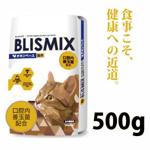 ブリスミックス 猫用 500g