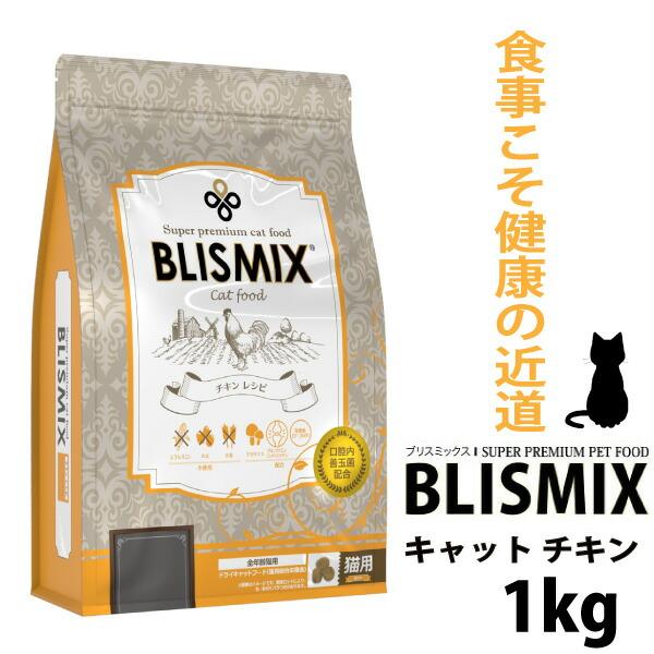 ブリスミックス 猫用 1kg