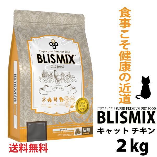 ブリスミックス 猫用 2kg