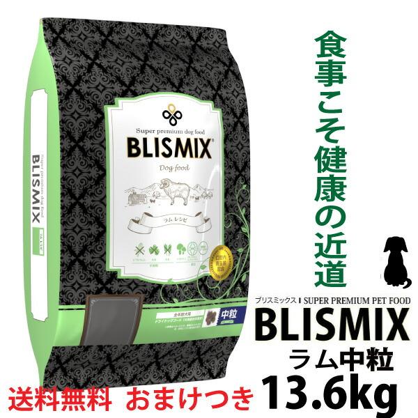 ブリスミックス 中粒 13.6kg