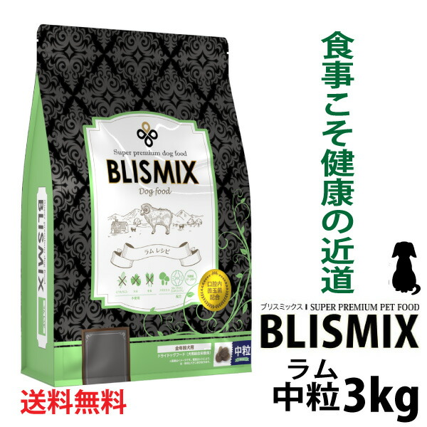 ブリスミックス 中粒 3kg