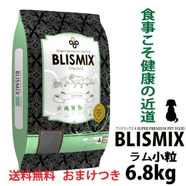 ブリスミックス 小粒 6.8kg