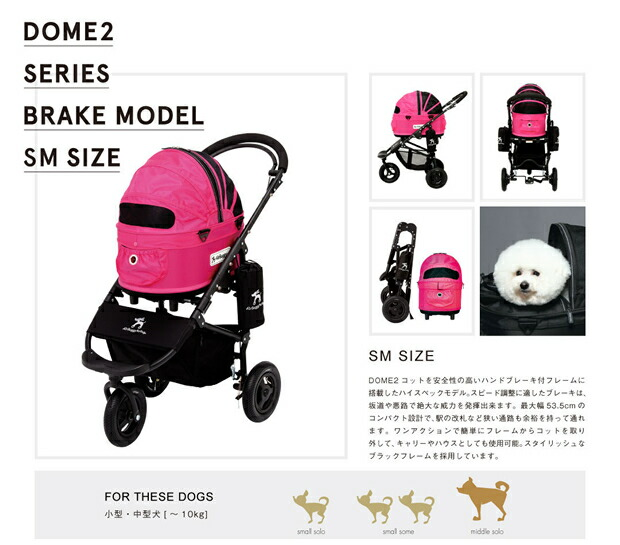 【ドッグカート☆小型犬から中型犬まで対応】エアバギー フォードッグ ドーム2 ブレーキモデル SM【送料無料】