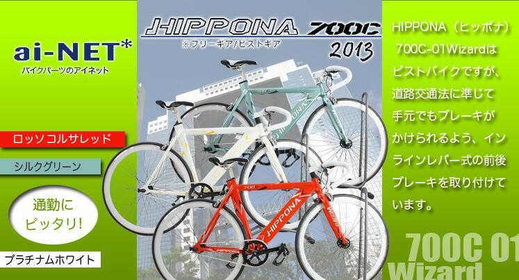 HIPPONAヒッポナ 700C-01