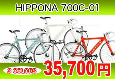 HIPPONA 700C-01価格
