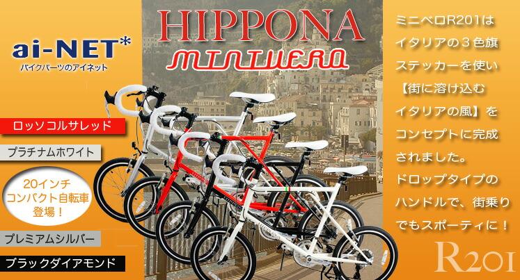HIPPONAヒッポナ ミニベロ
