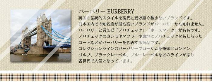 バーバリーBURBERRY