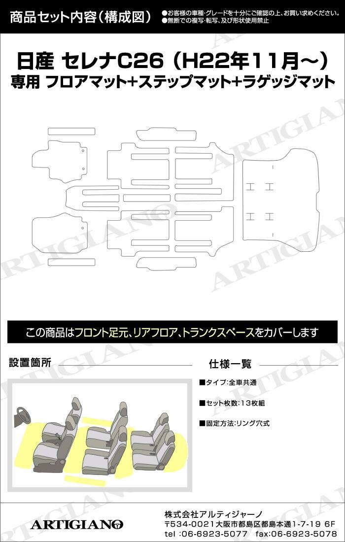 NISSAN(日産) セレナC26 フロアマット+ラゲッジマット+ステップマットセット