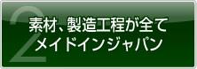 素材、製造工程が全てメイドインジャパン