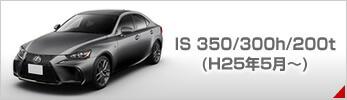 IS 250/350/300h(H25ǯ5���)