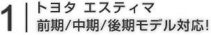 トヨタエスティマモデル対応!