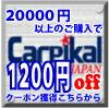 20000円以上のご購入で1200円引き