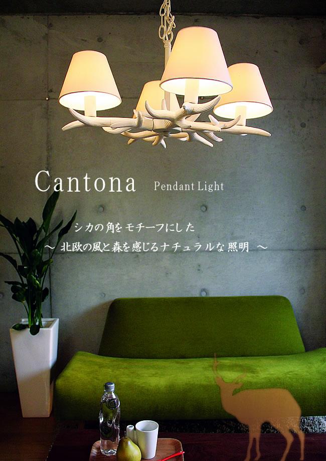 4灯ペンダントライト【cantona】カントナ