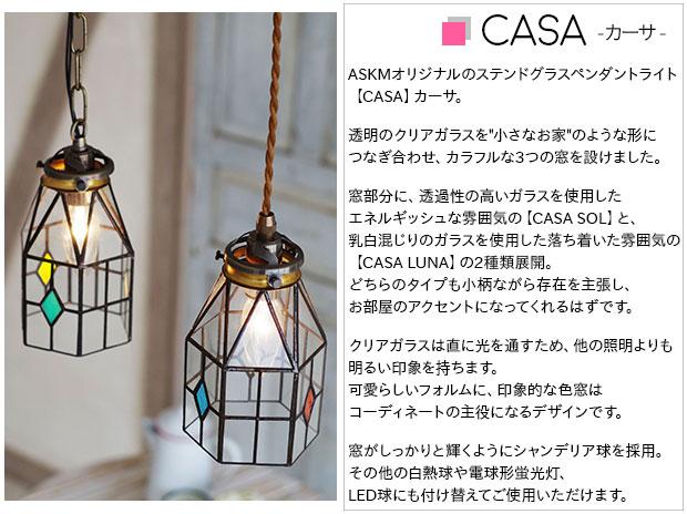 ASKMオリジナルのステンドグラスランプ【CASA】カーサです