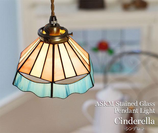 ASKMオリジナルのステンドグラスランプ【Cinderella】シンデレラです
