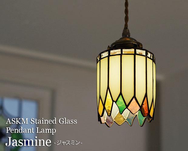 ASKMオリジナルのステンドグラスランプ【Jasmine】ジャスミンです