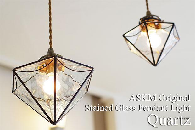 ASKMオリジナルのステンドグラスランプ【Quartz】クォーツです